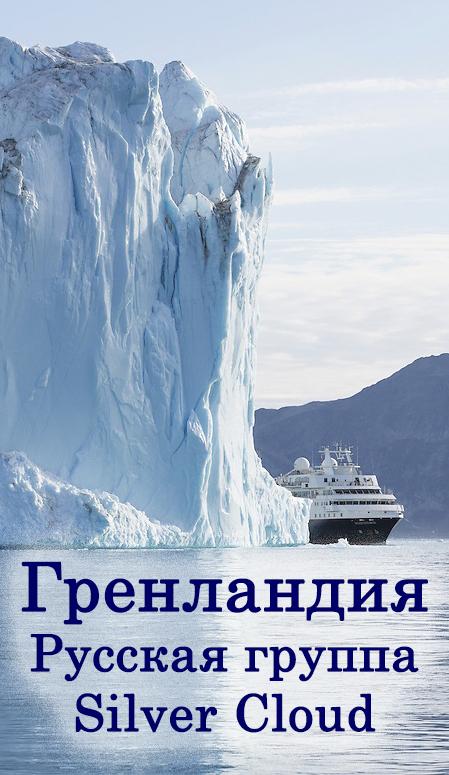Гренландия 2019
