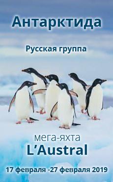 Анатартида Ponant