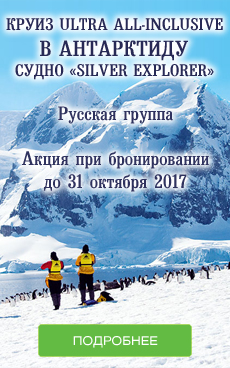 Круиз в Антарктиду all inclusive